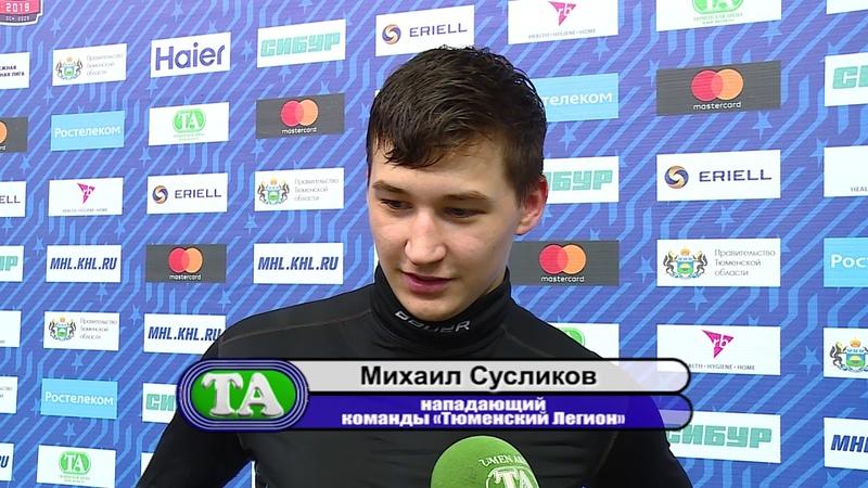 МХК «Тюменский Легион» завершил первый круг в зоне плей-офф!