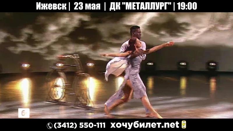 Танцы на ТНТ