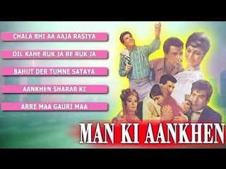 Man Ki Aankhen 1970 _ Full Video Songs _ Dharmendra, Waheeda Rehman,