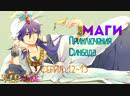 Маги: Приключения Синбада / Magi: Sinbad no Bouken / マギ シンドバッドの冒険 - серия 12-13