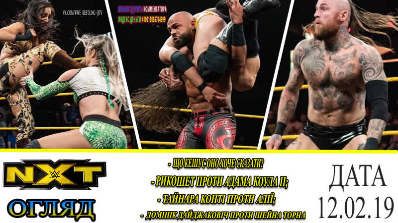 [Wrestling Ukraine]Highlights]WWE NXT 13 February 2019 HD]Огляд Українською]