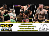 Wrestling UkraineHighlightsWWE NXT 13 February 2019 HDОгляд Укранською