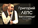 Григорий Лепс Бессонница Калуга 2009 СУПЕРПРЕМЬЕРА