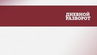 Дневной разворот Евгений Бунтман и Нино Росебашвили 14.08.18