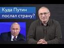 Куда Путин послал страну Блог МБХ