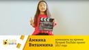 Аминка Витаминка - номинант на премию Лучший YouTube проект 2017 года