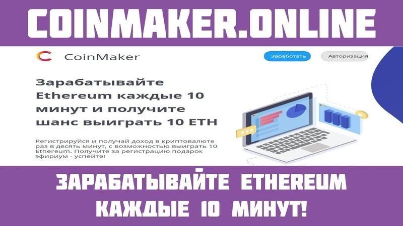 Coinmaker.online - Новый Ethereum кран! ETH каждые 10 минут без капчи!