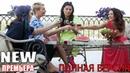 Полная версия ЭТОГО фильма перевернул все! ВЛЮБЛЕННЫЕ ЖЕНЩИНЫ Русские мелодрамы 2018, фильмы 1080