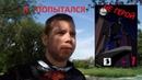 Видео дневник Woodpecker № -6