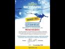 Skypark bangy 207 видео Go Pro