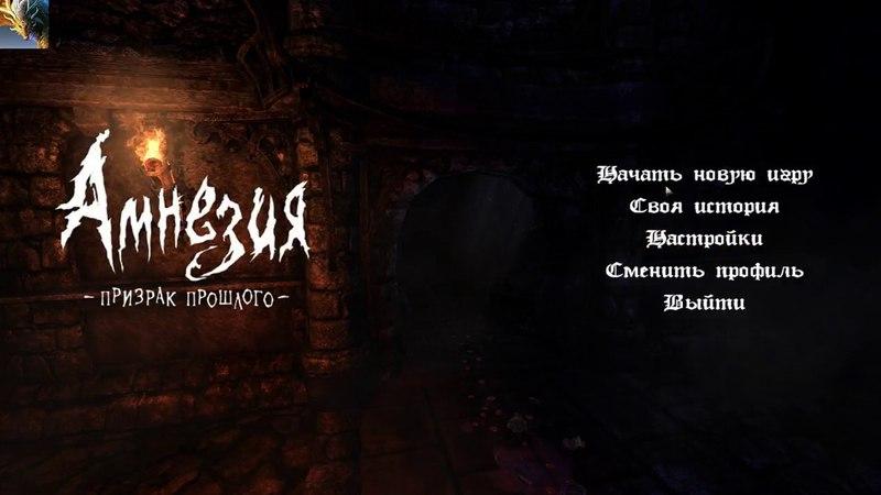 Amnesia: The Dark Descent 1