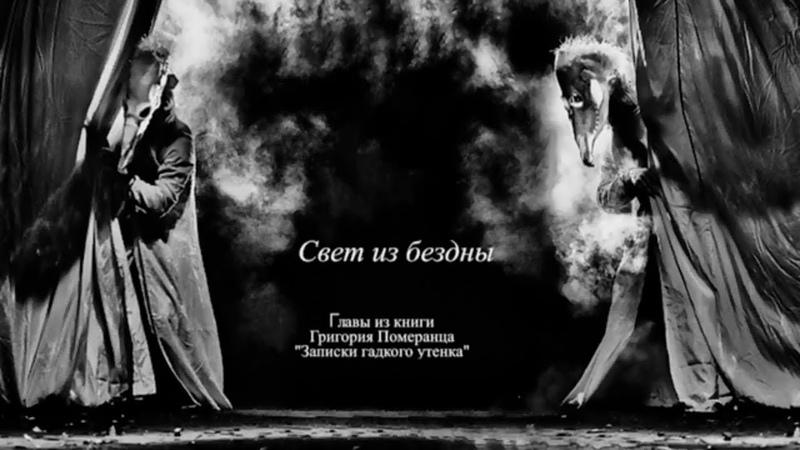 Свет из бездны по книге Григория Соломоновича Померанца Записки гадкого утенка