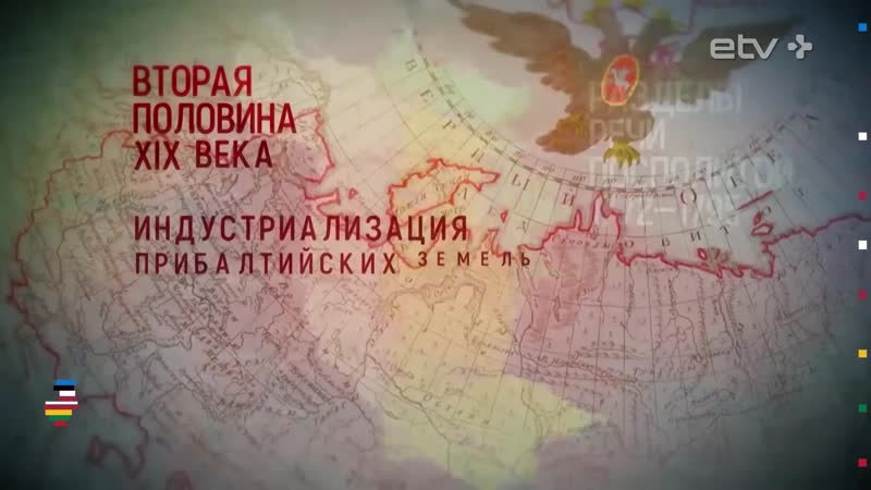 100 лет Латвии