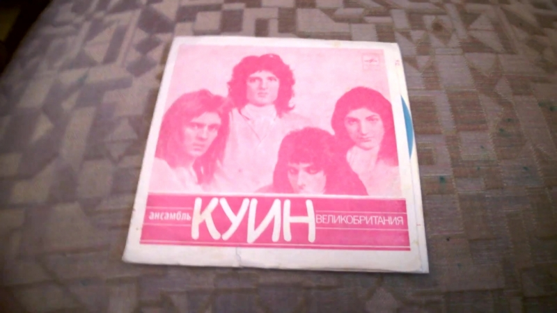 Jealousy / Dont Stop Me Now - 7'' blue vinyl flexi-disc from Russia (1980)