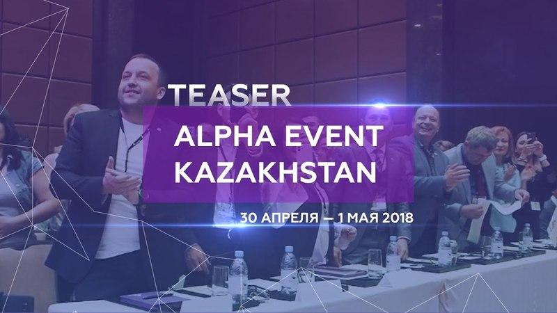 Alpha Cash Event Kazakhstan | Teaser