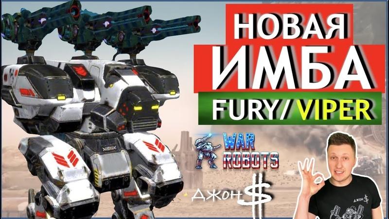 War Robots - Fury Viper MK2! Любого робота на повал!