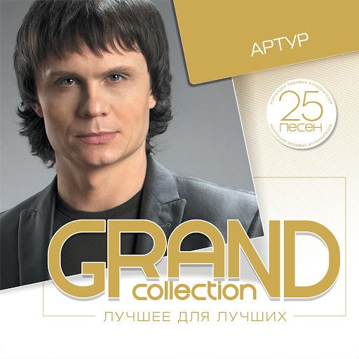 Артур Руденко альбом Grand Collection (Лучшее для лучших)