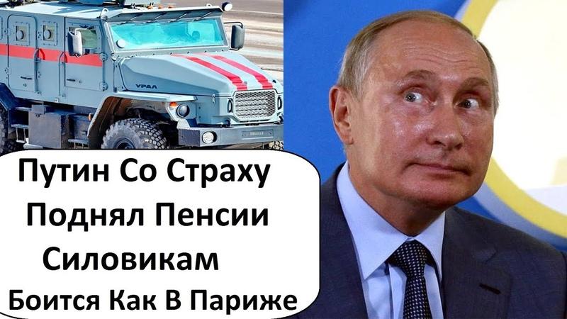 ПУТИН ДВОЙНОЙ АГЕНТ ШТАЗИ Путин повысил пенсии военнослужащим