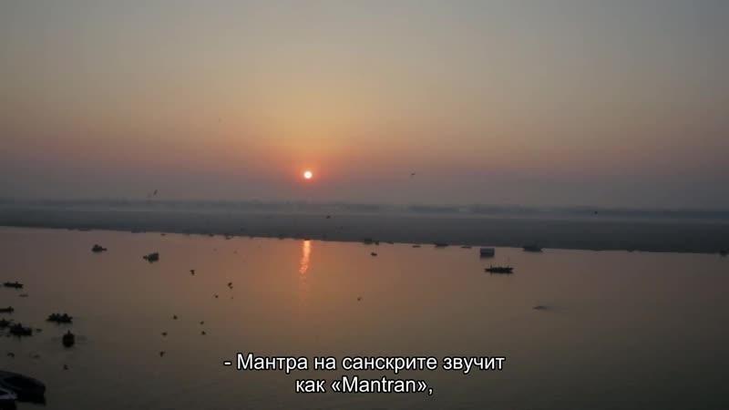 """Мантра - путешествие со звукОМ"" (Трейлер)"