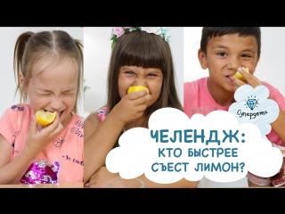ЧЕЛЕНДЖ_ Кто быстрее съест лимон  СУПЕРДЕТИ