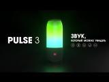 Взрывная беспроводная колонка Pulse 3 с уникальным дизайном + MP3 плеер