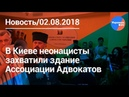 Неонацисты захватили здание Ассоциации Адвокатов Украины