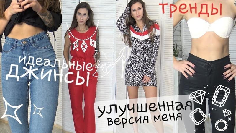 Новинки С ПРИМЕРКОЙ / Покупки ОДЕЖДЫ и ОБУВИ / HM / ASOS / Shein / Adidas / Soufeel / Faberlic