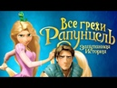 Все грехи и ляпы мультфильма Рапунцель: Запутанная история