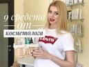 Что в косметичке косметолога Sesderma Medik8 Gerard's BABE