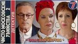 Чисто московские убийства 2 (2018). 7 серия. Опасная партия. Детектив, сериал.