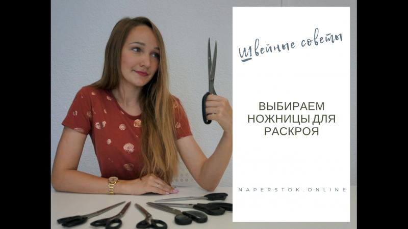 Как выбрать ножницы для раскроя