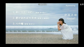 Comparison between Takami Chika and Inami Anju singing voice