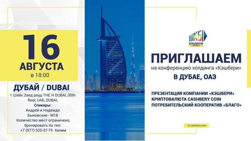 Конференция в г. Дубай. 16 августа 2018