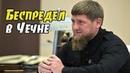 Беспредел Кадырова в Чечне Методы Путина преследование за бороду