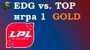 EDG vs. TOP игра 1 Must See | Week 8 LPL 2019 | Чемпионат Китая | Edward Gaming Topsports Gaming