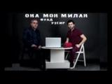 Узеир Мехдизаде &amp Фуад Ибрагимов - Она моя милая ( Official Audio 2018 )_144p.3gp