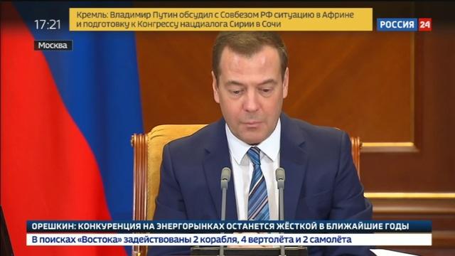 Новости на Россия 24 • На подключение к сети труднодоступных районов страны выделено 12,5 миллиардов рублей