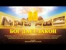 Церковь Всемогущего Бога Документальное кино Тот Кто верховенствует над всем Введение закона Русская озвучка