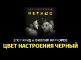 Премьера! Егор Крид feat. Филипп Киркоров - Цвет настроения черный (ft.и)