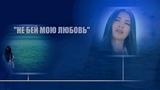 Самая Красивая Песня о Любви! Аника Далински