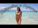 Подробно об острове Крит. Экскурсии на Крите. Цены на Крите. Что посмотреть на Крите