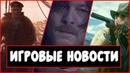 🎮 Игровые Новости - Metro Exodus DLC, Skull Bones, RDR2 Online, Death Stranding 🎮