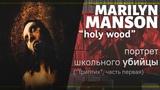 Marilyn Manson, Holy Wood Портрет школьного убийцы (Триптих, часть первая)