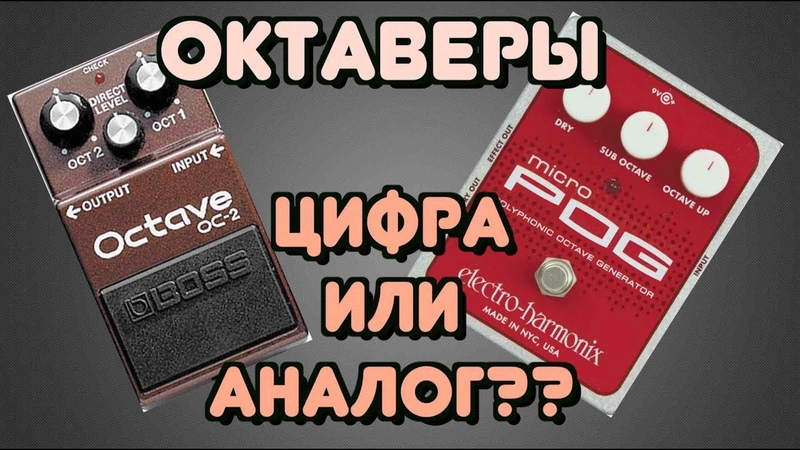 Bass Effects / Битва Басовых Октаверов - Цифровой или Аналоговый? / Boss OC-2 vs Eventide H9