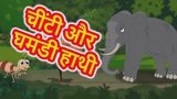 चींटी और घमंडी हाथी | Hindi Cartoon | Moral Stories for Kids | Panchatantra Story | Maha Cartoon TV