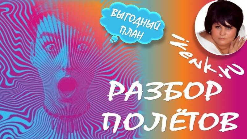 Разбор полётов в Сухба Нетворк. SUHBA Network. Ирина Кириковская