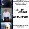 Scottish weekend - 2019 with James S. Stott