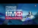 Парад ВМФ. Севастополь