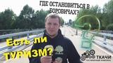 Туризм в БОРОВИЧАХ   Экскурсия по гостинице