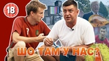 Петро Бампер про герб Кива, Укрпошту, Укрзалзницю та Трампа